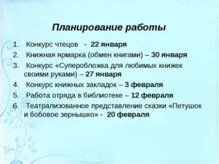 Планирование работы Конкурс чтецов - 22 января Книжная ярмарка (обмен книгами