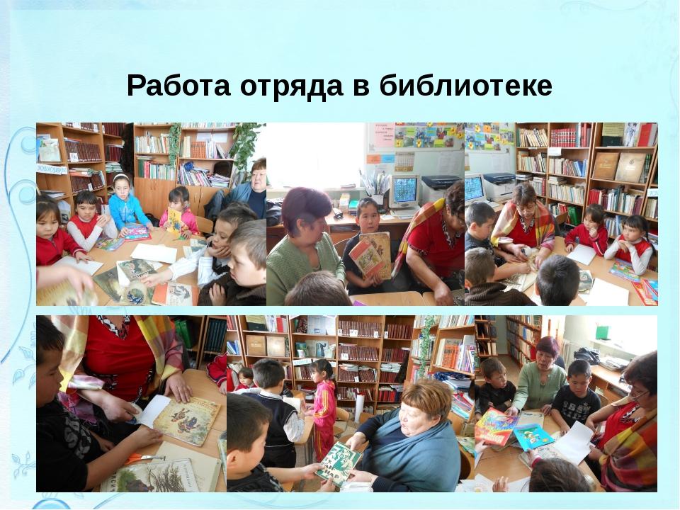 Работа отряда в библиотеке