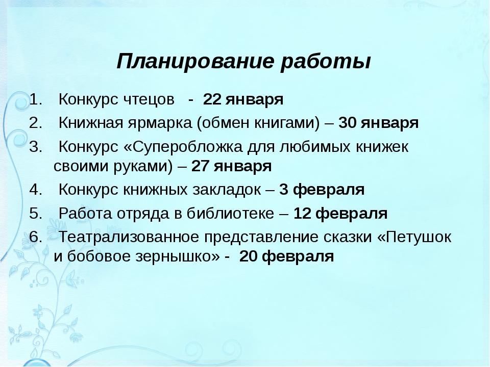 Планирование работы Конкурс чтецов - 22 января Книжная ярмарка (обмен книгами...