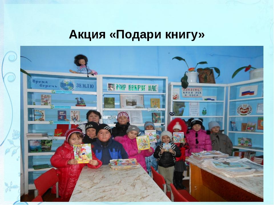 Акция «Подари книгу»