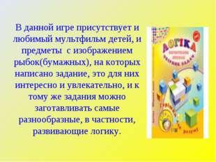 В данной игре присутствует и любимый мультфильм детей, и предметы с изображен