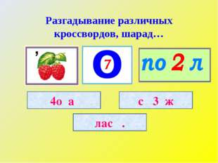 4о а лас . с 3 ж Разгадывание различных кроссвордов, шарад…