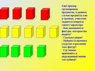 Ещё пример группировки предметов, в данном случае предметы уже в группах, учи