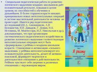 Специальная педагогическая работа по развитию логического мышления младших ш