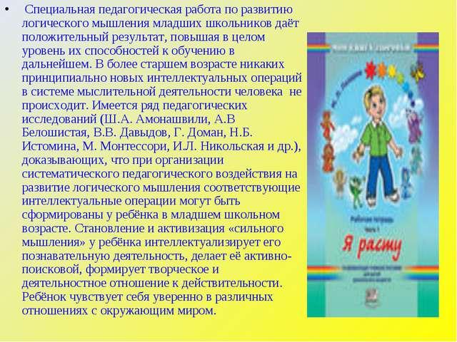 Специальная педагогическая работа по развитию логического мышления младших ш...
