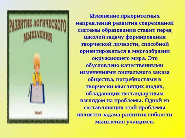 Изменение приоритетных направлений развития современной системы образования с...