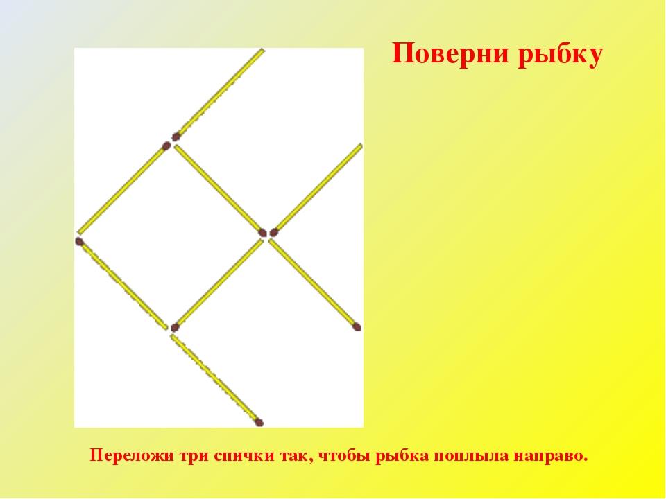 Поверни рыбку Переложи три спички так, чтобы рыбка поплыла направо.