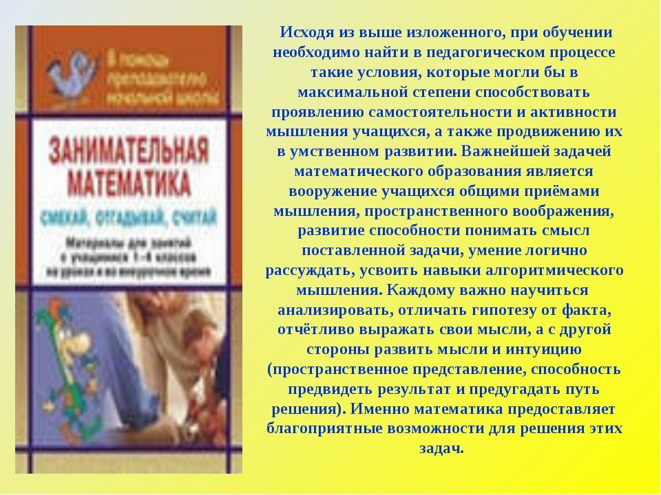 Исходя из выше изложенного, при обучении необходимо найти в педагогическом п...