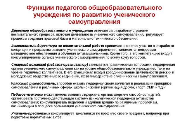 Функции педагогов общеобразовательного учреждения по развитию ученического са...