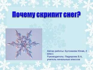 Автор работы: Бутонаева Юлия, 2 класс Руководитель: Пидюрова В.А, учитель нач