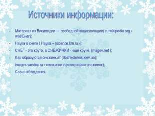 Материал из Википедии — свободной энциклопедии( ru.wikipedia.org › wiki/Снег)