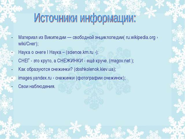 Материал из Википедии — свободной энциклопедии( ru.wikipedia.org › wiki/Снег)...