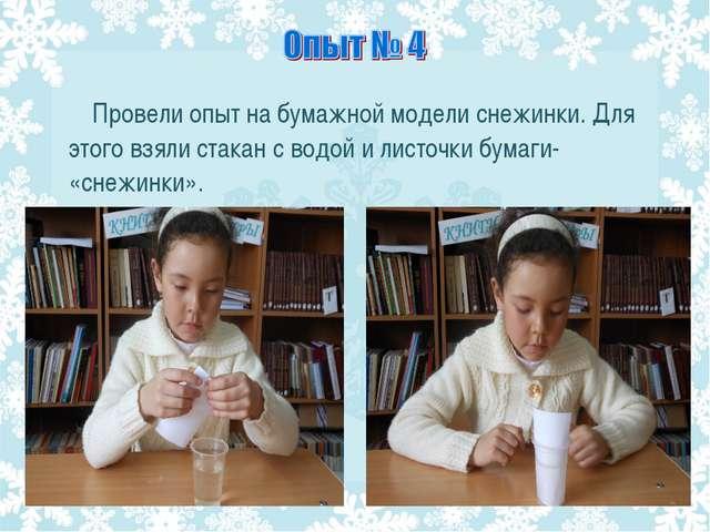 Провели опыт на бумажной модели снежинки. Для этого взяли стакан с водой и л...