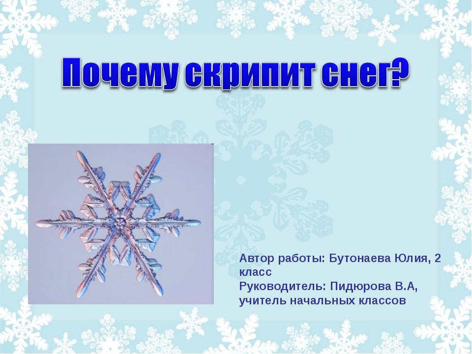 Автор работы: Бутонаева Юлия, 2 класс Руководитель: Пидюрова В.А, учитель нач...