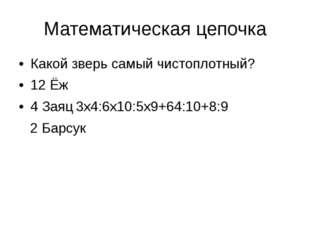 Математическая цепочка Какой зверь самый чистоплотный? 12 Ёж 4 Заяц3х4:6х10: