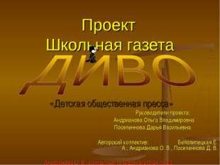 Проект Школьная газета «Детская общественная пресса» Руководители проекта: А