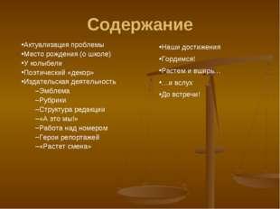 Актуализация проблемы Место рождения (о школе) У колыбели Поэтический «декор»