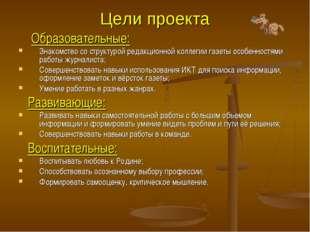 Цели проекта Образовательные: Знакомство со структурой редакционной коллегии
