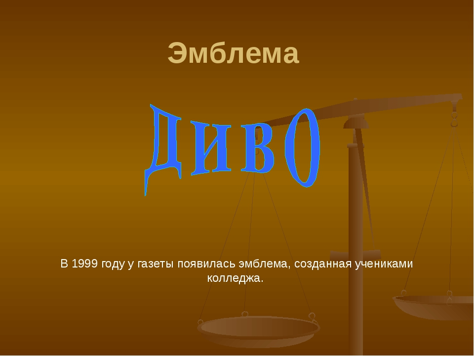 В 1999 году у газеты появилась эмблема, созданная учениками колледжа. Эмблема