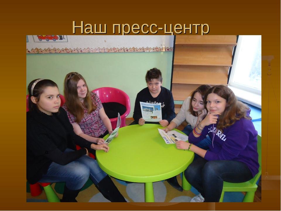 Наш пресс-центр