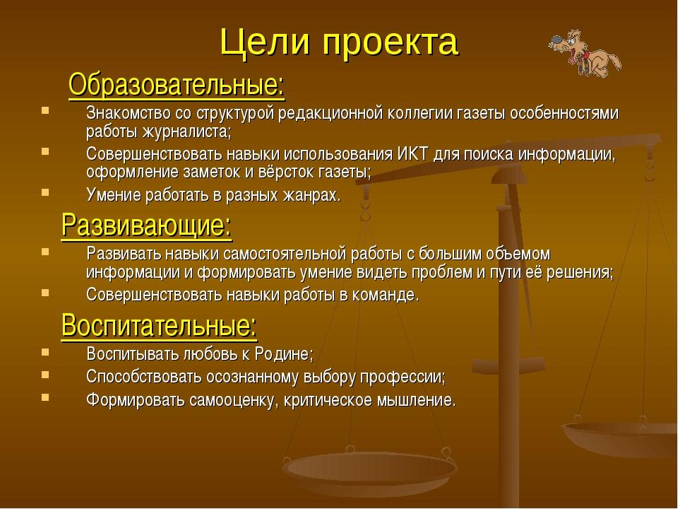 Цели проекта Образовательные: Знакомство со структурой редакционной коллегии...