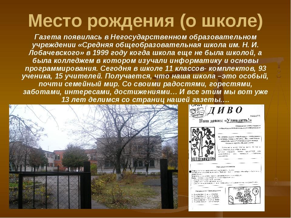Газета появилась в Негосударственном образовательном учреждении «Средняя обще...