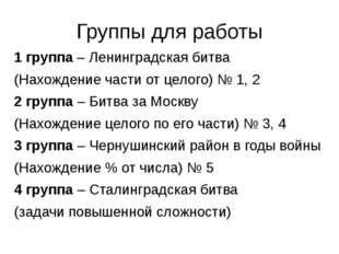 Группы для работы 1 группа – Ленинградская битва (Нахождение части от целого)