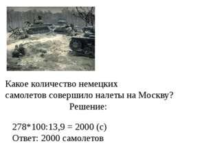 Какое количество немецких самолетов совершило налеты на Москву? Решение: 278