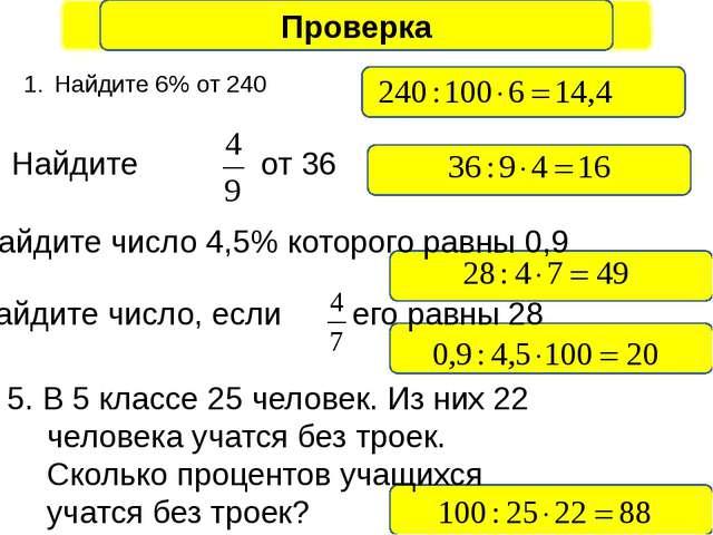 Найдите 6% от 240 Математический диктант Проверка 2. Найдите от 36 3. Найдите...