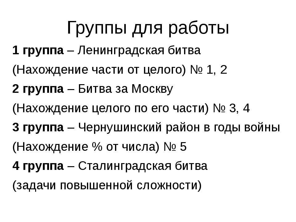 Группы для работы 1 группа – Ленинградская битва (Нахождение части от целого)...