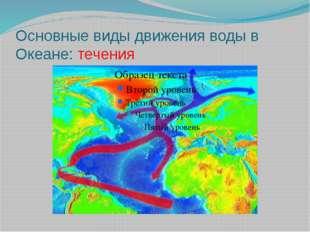 Основные виды движения воды в Океане: течения