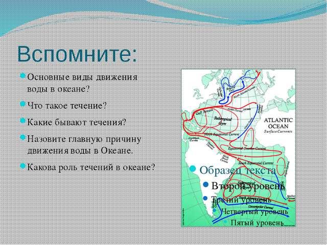 Вспомните: Основные виды движения воды в океане? Что такое течение? Какие быв...