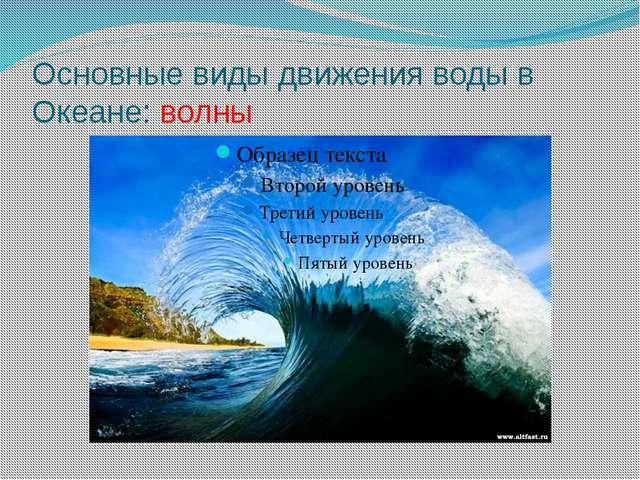 Основные виды движения воды в Океане: волны