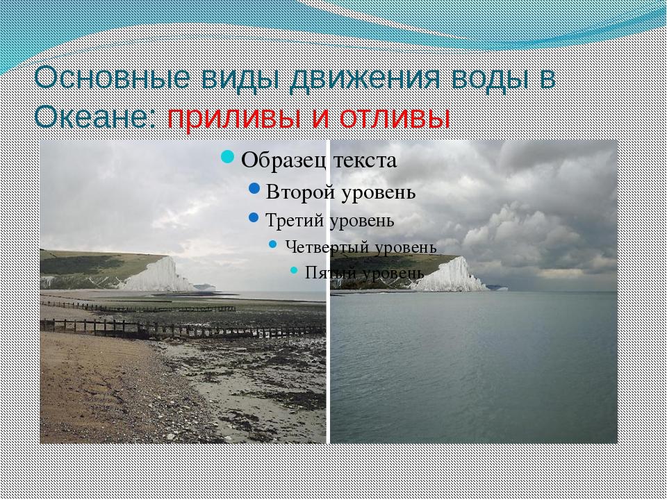 Основные виды движения воды в Океане: приливы и отливы
