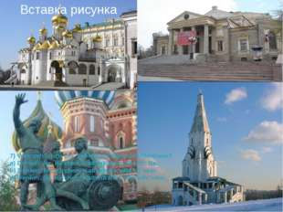 7) Was gehӧrt zu der Sehenswϋrdigkeiten Moskaus? a) Denkmӓler, Kirchen, Kathe