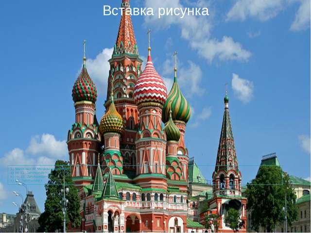 1) Wann wurde Moskau gegrϋndet? a) Im 11. Jahrhundert; b) im 12. Jahrhundert;...