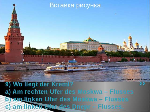 9) Wo liegt der Kreml? a) Am rechten Ufer des Moskwa – Flusses b) am linken U...