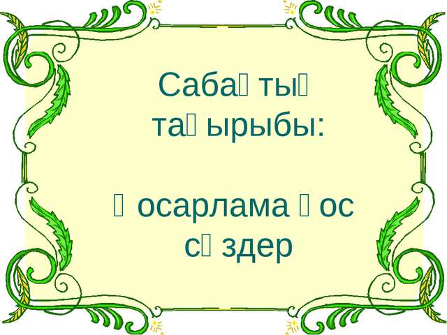 Сабақтың тақырыбы: Қосарлама қос сөздер