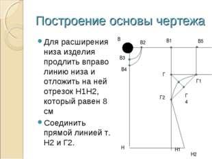 Построение основы чертежа Для расширения низа изделия продлить вправо линию н