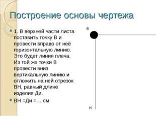 Построение основы чертежа 1. В верхней части листа поставить точку В и провес