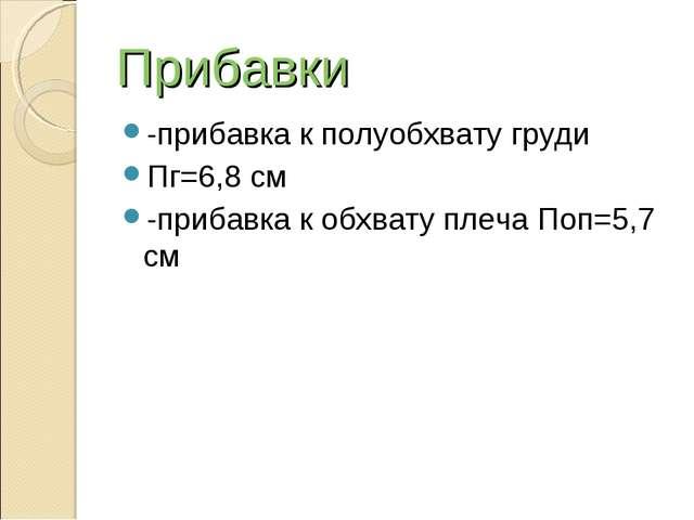 Прибавки -прибавка к полуобхвату груди Пг=6,8 см -прибавка к обхвату плеча По...