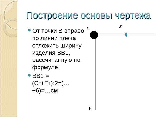 Построение основы чертежа От точки В вправо по линии плеча отложить ширину из...