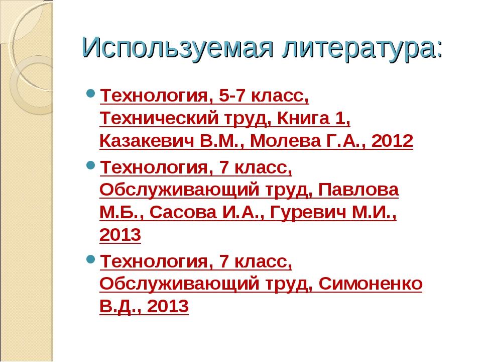 Используемая литература: Технология, 5-7 класс, Технический труд, Книга 1, Ка...