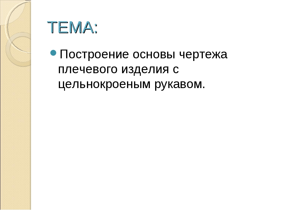ТЕМА: Построение основы чертежа плечевого изделия с цельнокроеным рукавом.