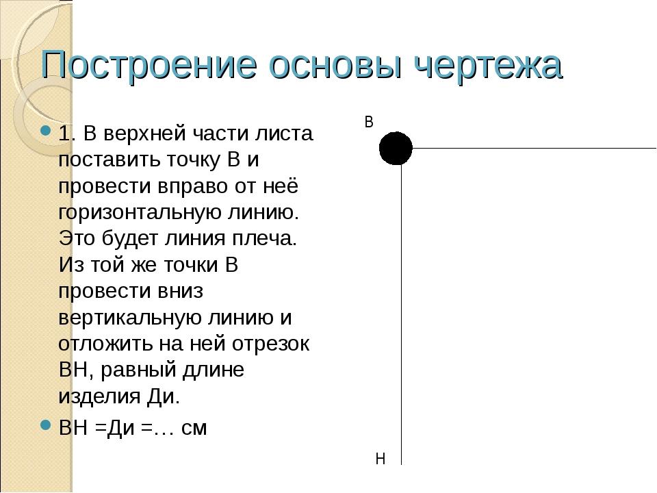 Построение основы чертежа 1. В верхней части листа поставить точку В и провес...