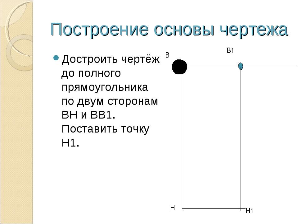 Построение основы чертежа Достроить чертёж до полного прямоугольника по двум...