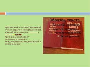 Кра́сная кни́га — аннотированный список редких и находящихся под угрозой исч