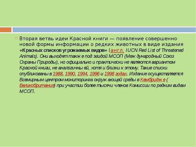 Вторая ветвь идеи Красной книги — появление совершенно новой формы информации...