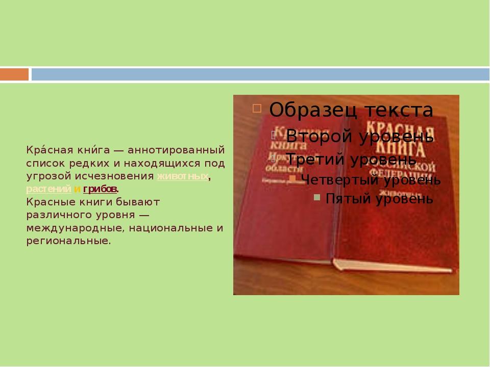 Кра́сная кни́га — аннотированный список редких и находящихся под угрозой исч...