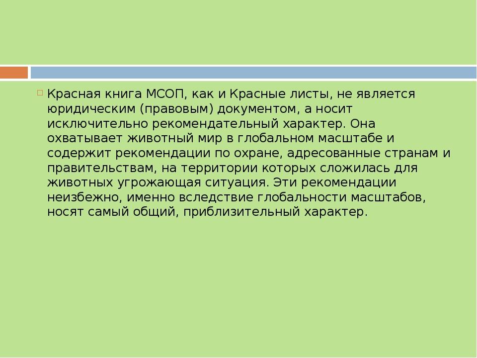 Красная книга МСОП, как и Красные листы, не является юридическим (правовым) д...